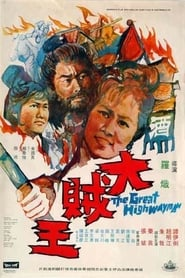 The Great Highwayman (1970)