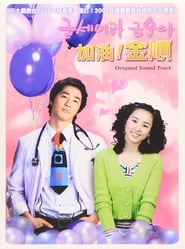 Be Strong, Geum-soon! (2005)