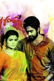 image for movie Puthu Kavithai (1982)
