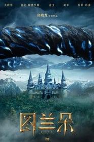 The Curse of Turandot (2021)