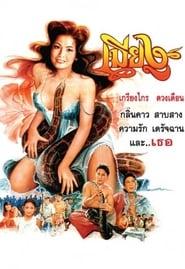 The Snake Wife movie full