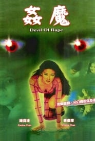 Devil of Rape (1992)