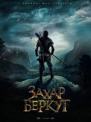 Захар Беркут ()
