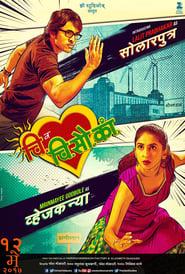 Chi va Chi Sau Ka Poster