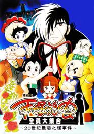 Osamu Tezuka's Last Mystery of the 20th Century (2000)
