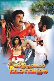 image for movie Kilichundan Mampazham (2003)