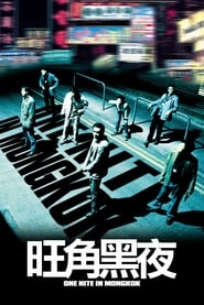 Une nuit à Mongkok streaming vf