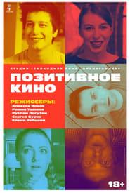 Позитивное кино Poster
