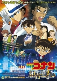 Detective Conan: The Fist of Blue Sapphire streaming vf
