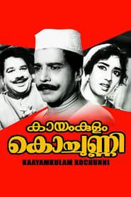 image for movie Kayamkulam Kochunni (1966)