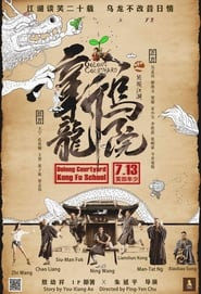 image for Oolong Courtyard: Kung Fu School (2018)