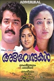 image for movie Adiverukal (1986)