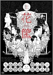 Hanagatami movie full