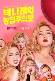 박나래의 농염주의보 streaming vf