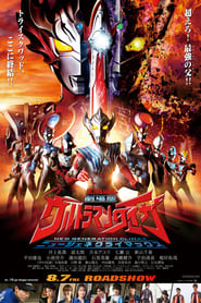 Ultraman Taiga The Movie: New Generation Climax streaming vf