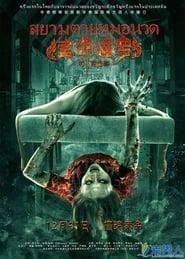 Massagist movie full