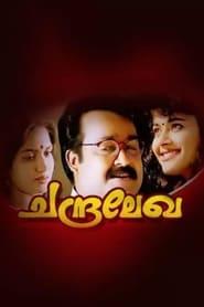 image for movie Chandralekha (1997)