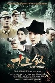 Code Thirteen (2012)