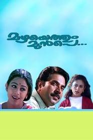 image for movie Mazhayethum Munpe (1995)