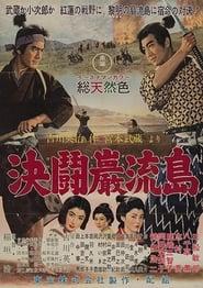 Samuraï III : La Voie de la lumière streaming vf