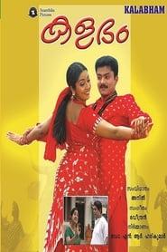 image for movie Kalabham (2006)
