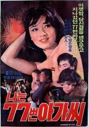 I Am Lady Number 77 (1978)