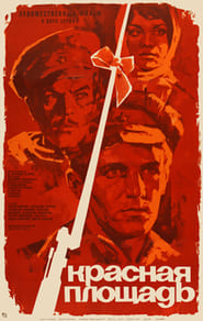 Image for movie Red Square (1970)
