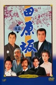 Tabaruzaka (1987)