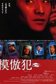 Copycat Killer (2002)
