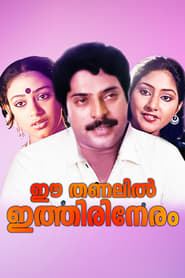 image for movie Ee Thanalil Ithiri Neram (1985)