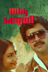 image for movie Aa Rathri (1983)