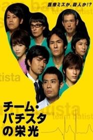 Team Batista no Eikō (2008)