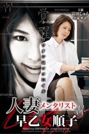Junko Saotome: Married Woman Mentalist (2012)
