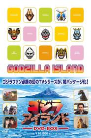 Godzilla Island (1997)