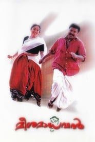 image for movie Meesa Madhavan (2002)