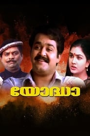 image for movie Yoddha (1992)