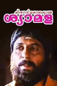 image for movie Chinthavishtayaya Shyamala (1998)