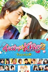 Mischievous Kiss The Movie: Campus streaming vf