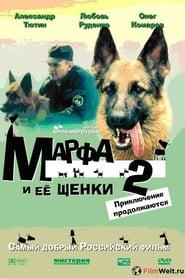 Марфа и её щенки 2: Приключения продолжаются (2007)
