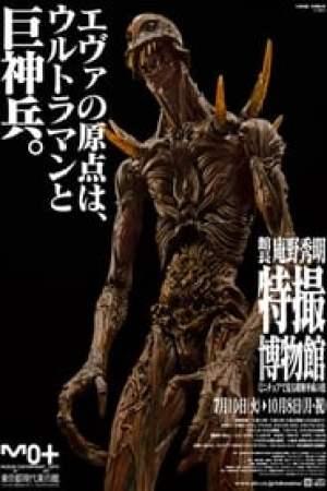Et voilà dans Tokyo le dieu-soldat géant streaming vf