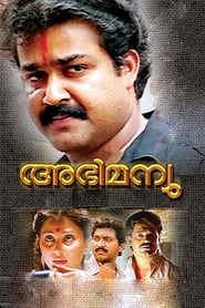 image for movie Abhimanyu (1991)