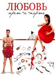 Love Pret-a-porte Poster