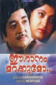 image for movie Ee Ganam Marakkumo (1978)
