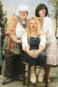 Comic Relief: Mamma Mia (2009)