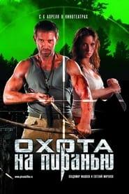 Piranha Hunt (2006)