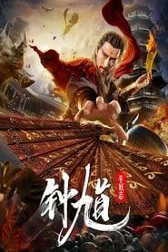 钟馗平妖志 (2019)