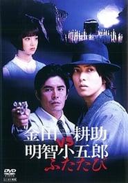 Kindaichi Kosuke vs Akechi Kogoro Again (2014)