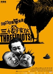 三个孬家伙 (2016)