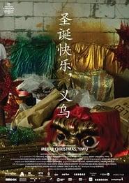 Merry Christmas, Yiwu (2020)