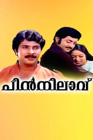 image for movie Pinnilavu (1983)